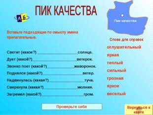 Вставьте подходящие по смыслу имена прилагательные. Светит (какое?) _________