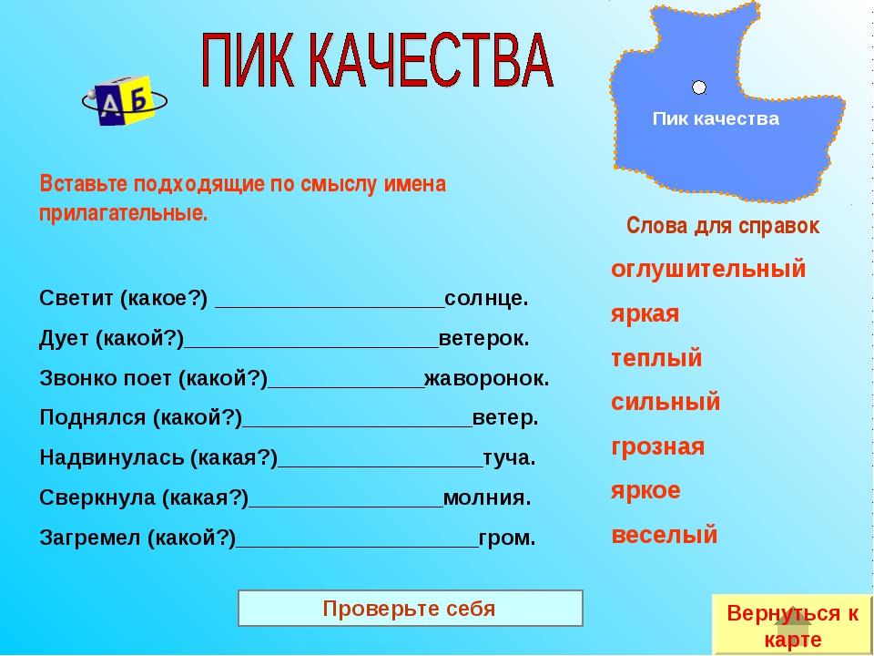 Вставьте подходящие по смыслу имена прилагательные. Светит (какое?) _________...