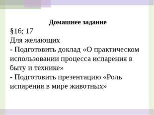 Домашнее задание §16; 17 Для желающих - Подготовить доклад «О практическом и