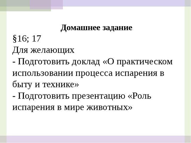 Домашнее задание §16; 17 Для желающих - Подготовить доклад «О практическом и...
