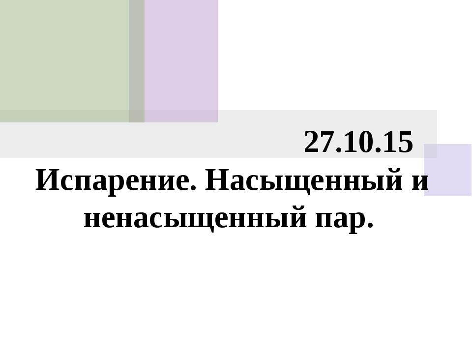 27.10.15 Испарение. Насыщенный и ненасыщенный пар.