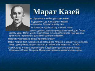 Марат Казей ...Война обрушилась на белорусскую землю.  В деревню, где жил