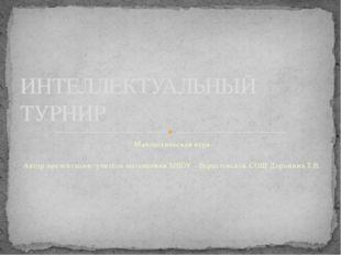 Математическая игра Автор презентации: учитель математики МБОУ - Берестокской