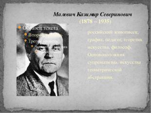 российский живописец, график, педагог, теоретик искусства, философ. Основопол