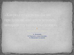 Данное высказывание является… А. Аксиомой. Б. Теоремой о существовании. В. Жи