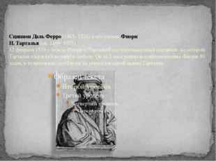 Сципион Даль Ферро (1465- 1526) и его ученик Фиори Н. Тарталья (ок. 1499- 155