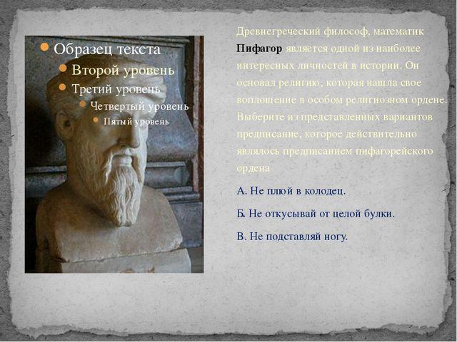 Древнегреческий философ, математик Пифагор является одной из наиболее интерес...