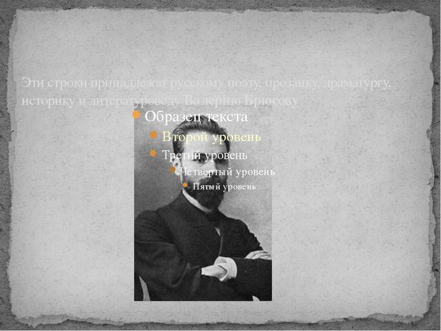 Эти строки принадлежат русскому поэту, прозаику, драматургу, историку и литер...