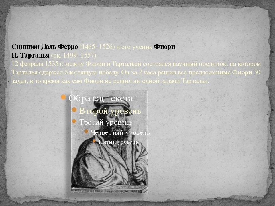 Сципион Даль Ферро (1465- 1526) и его ученик Фиори Н. Тарталья (ок. 1499- 155...
