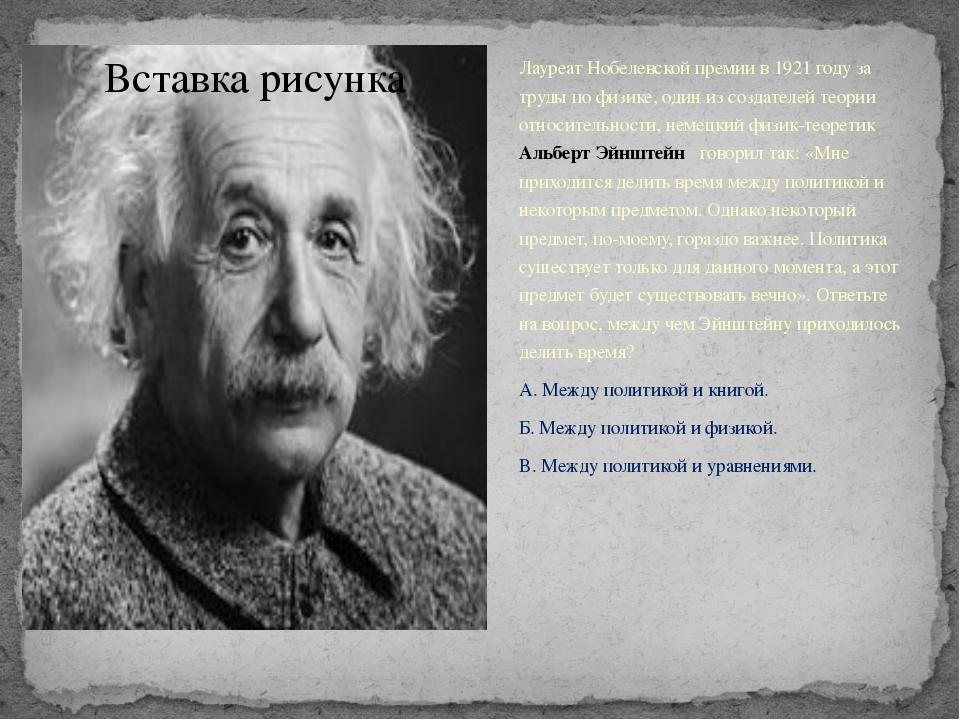 Лауреат Нобелевской премии в 1921 году за труды по физике, один из создателей...