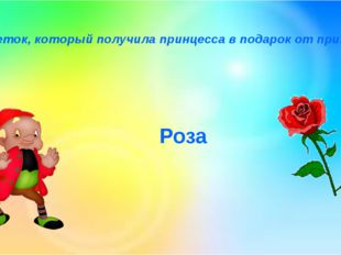 Цветок, который получила принцесса в подарок от принца Роза