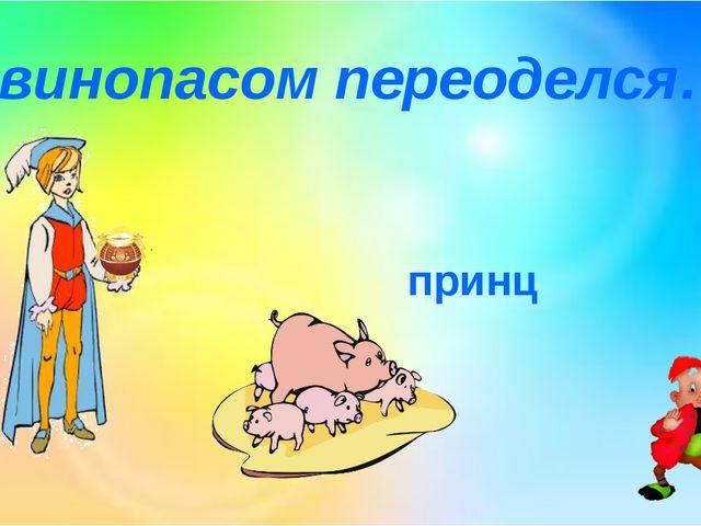 Свинопасом переоделся… принц