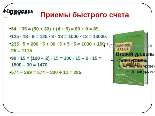 Приемы быстрого счета 54 + 35 = (50 + 30) + (4 + 5) = 80 + 9 = 89. 125 · 13...