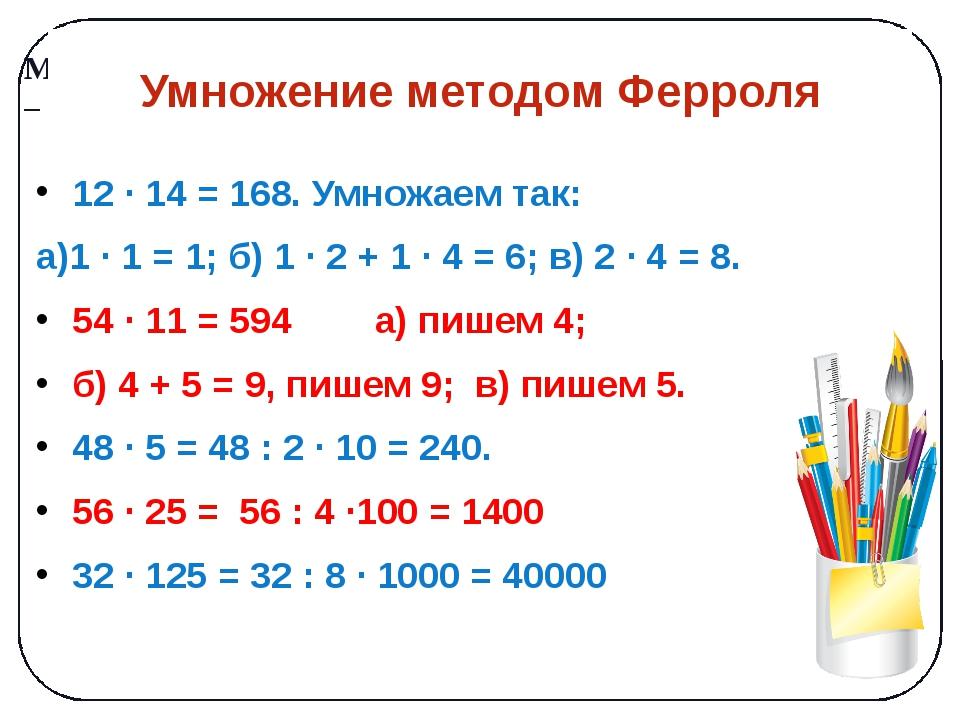 Умножение методом Ферроля 12 ∙ 14 = 168. Умножаем так: а)1 ∙ 1 = 1; б) 1 ∙ 2...