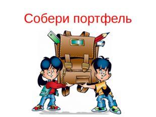 Собери портфель
