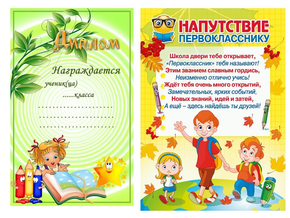 Поздравительная открытка первоклассникам от учителя летом