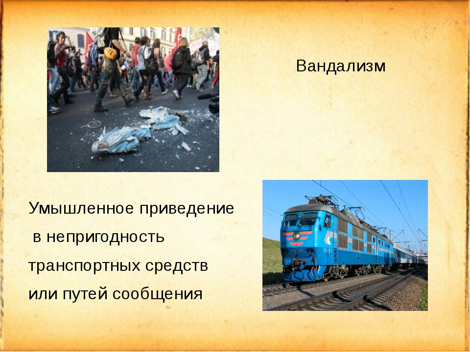 Вандализм Умышленное приведение в непригодность транспортных средств или пут...