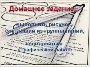 Домашнее задание Учебник стр.15-20. Рабочая тетрадь упр. 2. Подготовиться к г