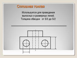 Сплошная тонкая Используется для проведения выносных и размерных линий. Толщи