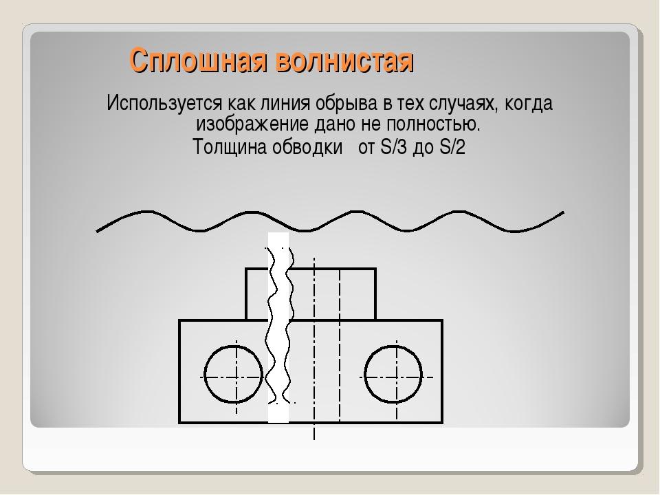 Сплошная волнистая Используется как линия обрыва в тех случаях, когда изображ...