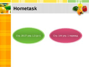 Hometask A Стр. 144 упр. 1 перевод Стр. 26-27 упр. 1,3 (р.т.)