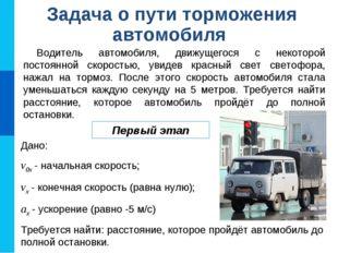 Задача о пути торможения автомобиля Водитель автомобиля, движущегося с некото