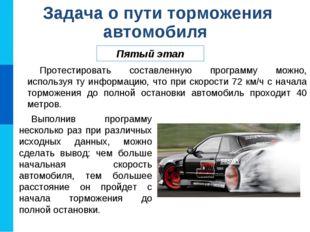 Задача о пути торможения автомобиля Пятый этап Протестировать составленную пр