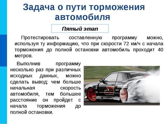 Задача о пути торможения автомобиля Пятый этап Протестировать составленную пр...