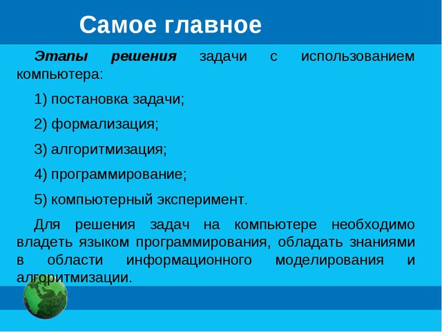Самое главное Этапы решения задачи с использованием компьютера: 1) постановка...