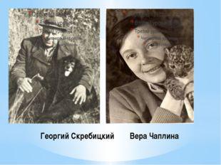Георгий Скребицкий Вера Чаплина