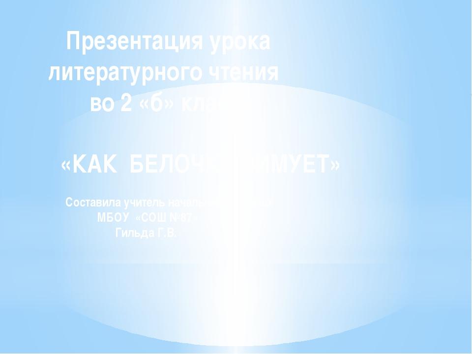 Презентация урока литературного чтения во 2 «б» классе «КАК БЕЛОЧКА ЗИМУЕТ»...