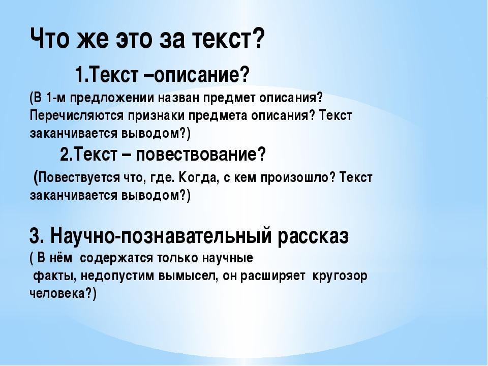 Что же это за текст? 1.Текст –описание? (В 1-м предложении назван предмет опи...