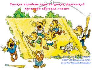 Русские народные игры на уроках физической культуры «Русская лапта» Учитель ф