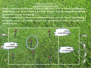 Правила соревнований САМООСАЛИВАНИЕ Игрок нападения считается самоосаленным,