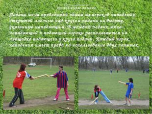 Правила соревнований ПОДАЧА И УДАР ПО МЯЧУ Подача мяча проводится одним из иг
