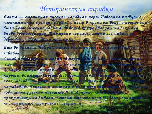 Историческая справка Лапта — старинная русская народная игра. Известна на Рус...