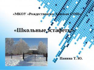 Powerpoint Templates «Школьные эстафеты» «МКОУ «Рождественско-Хавская СОШ» Па