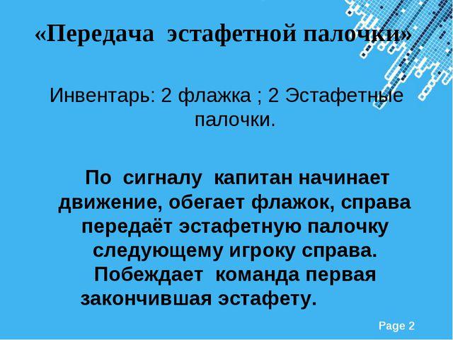 «Передача эстафетной палочки» Инвентарь: 2 флажка ; 2 Эстафетные палочки. По...