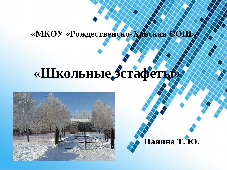 Powerpoint Templates «Школьные эстафеты» «МКОУ «Рождественско-Хавская СОШ» Па...