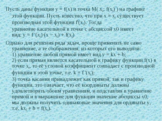 Пусть даны функцияу=f(x) и точкаМ(x0;f(x0) )на графике этой функции. П...