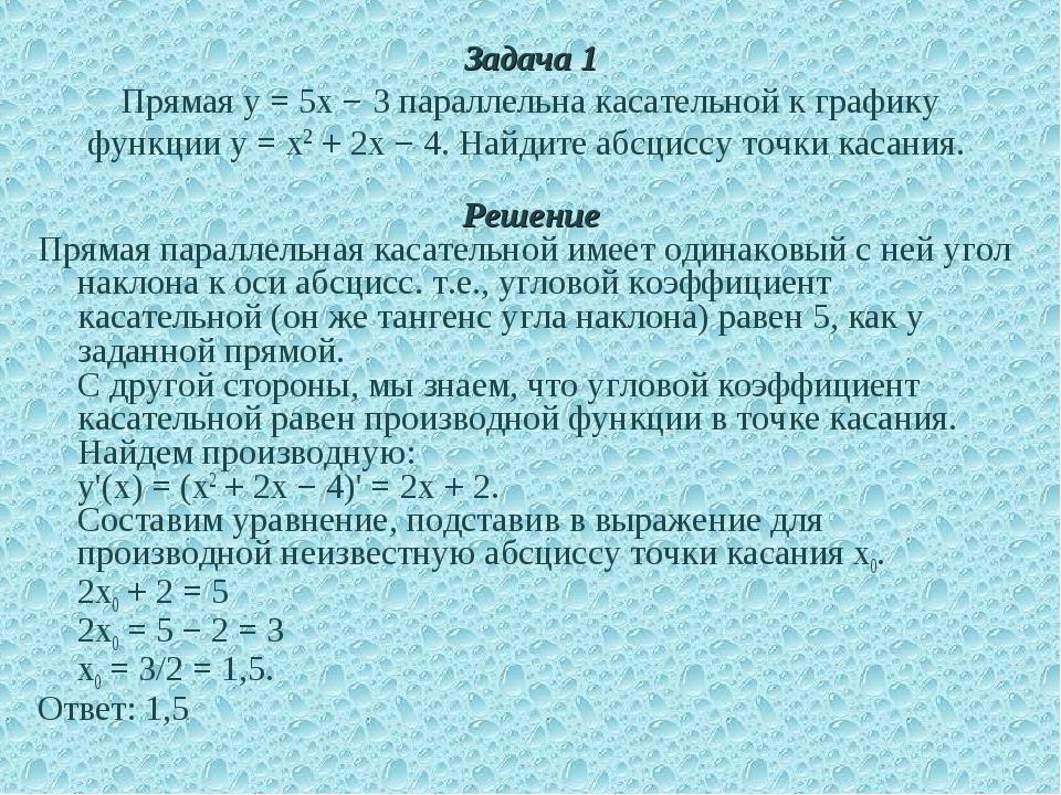 Задача 1 Прямаяy= 5x− 3 параллельна касательной к графику функцииy=x2+...