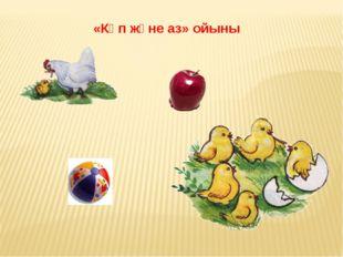 «Көп және аз» ойыны
