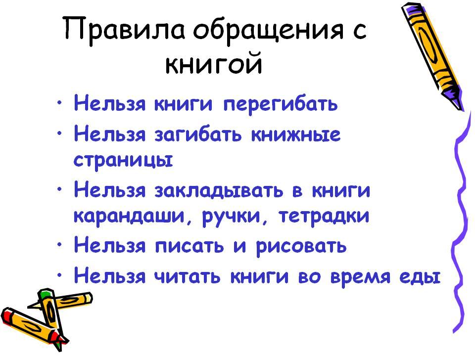 C:\Users\Admin\Desktop\0014-014-Pravila-obraschenija-s-knigoj.jpg