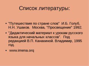 """Список литературы: """"Путешествия по стране слов"""" И.Б. Голуб, Н.Н. Ушаков. Моск"""