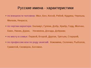 Русские имена - характеристики по внешности человека: Мал, Бел, Косой, Рябой,