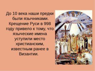 До 10 века наши предки были язычниками. Крещение Руси в 998 году привело к то