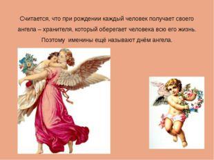 Считается, что при рождении каждый человек получает своего ангела – хранителя