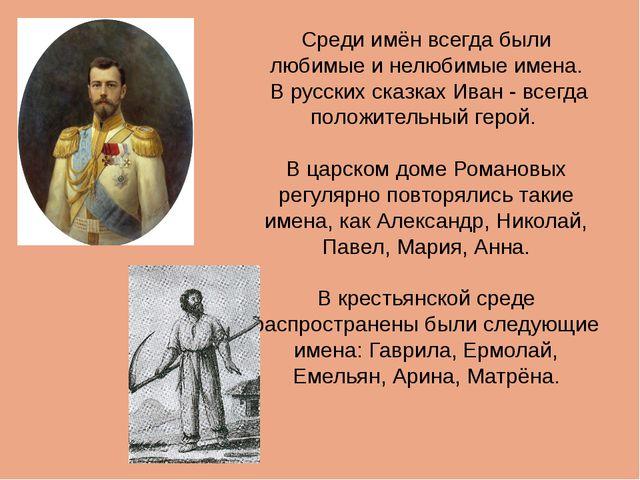 Среди имён всегда были любимые и нелюбимые имена. В русских сказках Иван - вс...