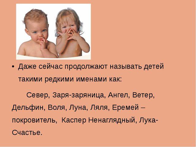 Даже сейчас продолжают называть детей такими редкими именами как: Север, Заря...