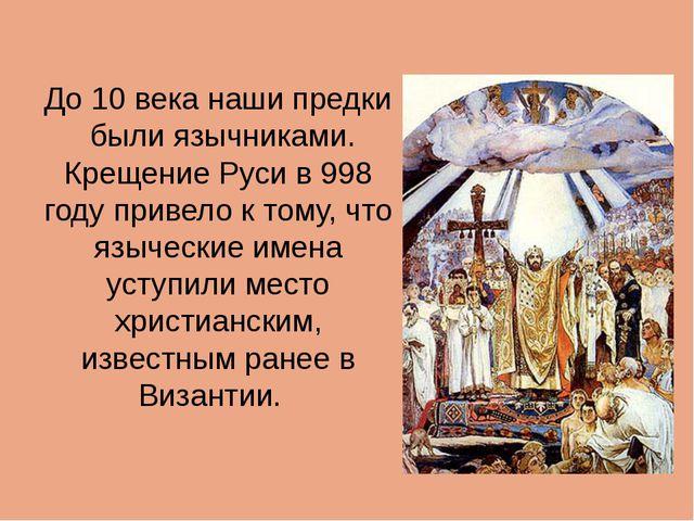 До 10 века наши предки были язычниками. Крещение Руси в 998 году привело к то...